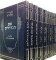 "Sifrei HaChidah (10 vol) / ספרי החיד""א"