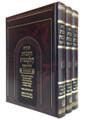 Chovos haLevavos  - Hachadash Hamenukad (3 vol)/ תורת חובת הלבבות