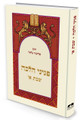 Peninei Halacha  - Hebrew / פניני הלכה שבת חלק א