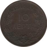 Greece: 1882A 10 Lepta EF40