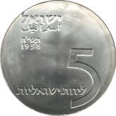 Israel 1958 Silver 5 Lirot BU
