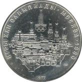 Russia: 1977 Silver 10 Roubles UNC