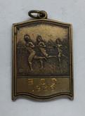 Canada: 1936 Beaches Olympic Club Bronze Medal