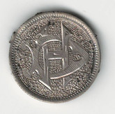 "Love Token: ""DH"" on Victorian Canadian 10 Cent Host Coin"