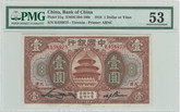 China: 1918 1 Dollar or Yuan PMG AU53