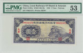 China: 1934 1 Yuan Local Railways of Shansi & Suiyuan PMG AU53
