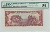 China: 1936 5 Yuan Local Railways of Shansi & Suiyuan PMG MS64 EPQ