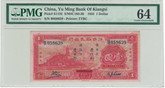 China: 1933 1 Dollar Yu Ming Bank Of Kiangsi PMG MS64