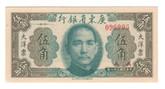 China: 1949 50 Cents, The Kwangtung Provincial Bank