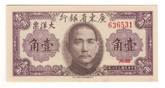 China: 1949 10 Cents, The Kwangtung Provincial Bank