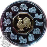 Canada: 2005 $15 Year of the Rooster Lunar Silver Coin