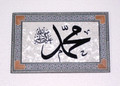Islamic Mosaic Arabic Calligraphy Wall Plate prophet Muhammad (S