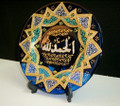 """Al hamdu l'Allah"" Hand Painted Glass Decorative Plate"