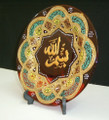 Besm Allah Alrahman Alrahem Decorative Glass Plate Unique Gift