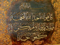 Islamic Wall Plate Surah Al-Ikhlaas or At-Tauhid (The Purity)