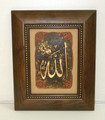 "Small Islamic Wall Plate Allah Jal Jalloh""The one and only God"""