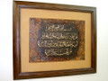 Wonderful Wall Plate Arabic Calligraphy Surah An-Naas Large Size