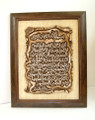 3 Dimension Islamic Quran Wall Plate (Ayat-ul-Kursi)
