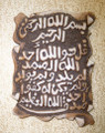 Al-Moauwthat 3 Surah in one 3 Dimensions Wall Plate Large Size