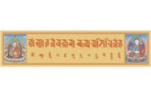 Padmasambhava (Guru Rinpoche) - Yellow Door Mantra