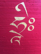 "Seed Syllable HRI on Raw Silk Canvas 8""X 10"""