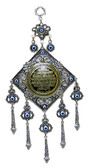 Ayet-el Kursi Wall Decor-metal-11.5 inches (29cm)