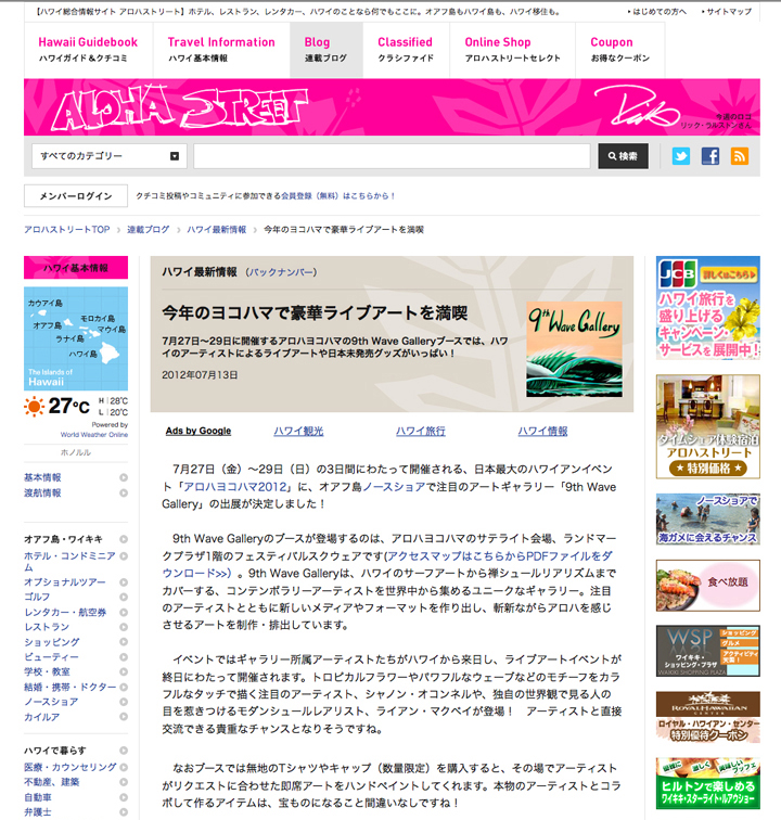 2012-07-13-ryan-mcvay-shannon-oconnell-aloha-yokohama-aloha-street-web-9th-wave-gallery.jpg
