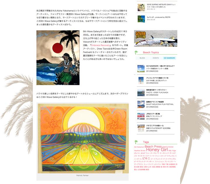 2012-08-01-9th-wave-aloha-yokohama-beachpress-web-9th-wave-gallery-2.jpg