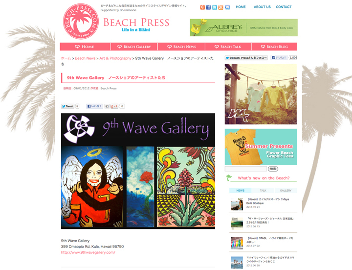 2012-08-01-9th-wave-aloha-yokohama-beachpress-web-9th-wave-gallery.jpg