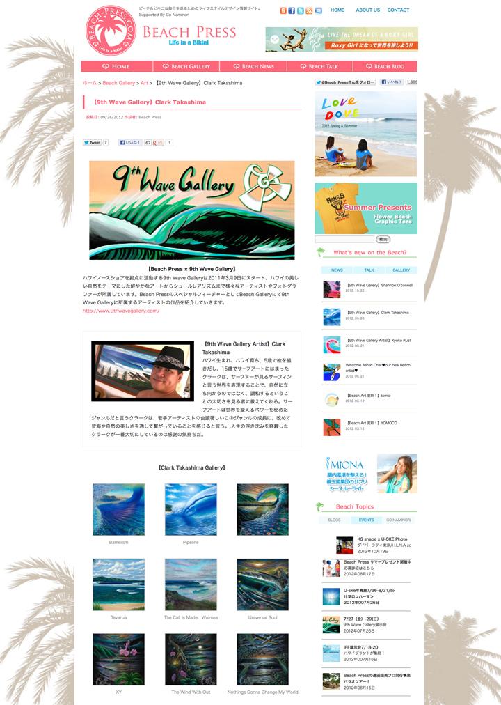 2012-09-26-clark-takashima-beachpress-feature-web-9th-wave-gallery.jpg