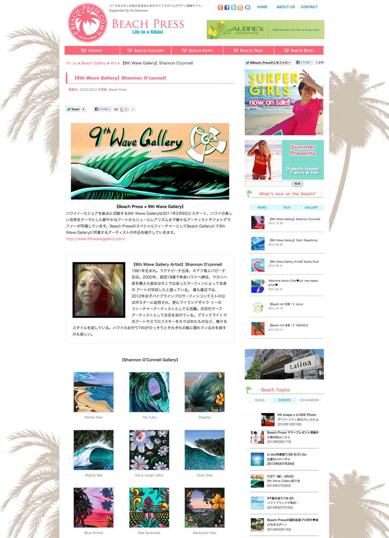 2012-10-22-shannon-oconnell-beachpress-feature-web-9th-wave-gallery.jpg