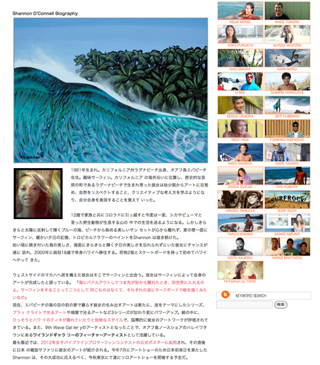 2012-10-22-shannon-oconnell-restir-solo-show-go-naminori-web-9th-wave-gallery-2.jpg