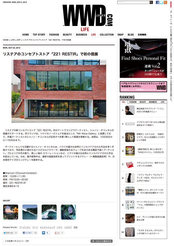 2012-10-22-shannon-oconnell-wwdjapan.com-web-9th-wave-gallery.jpg