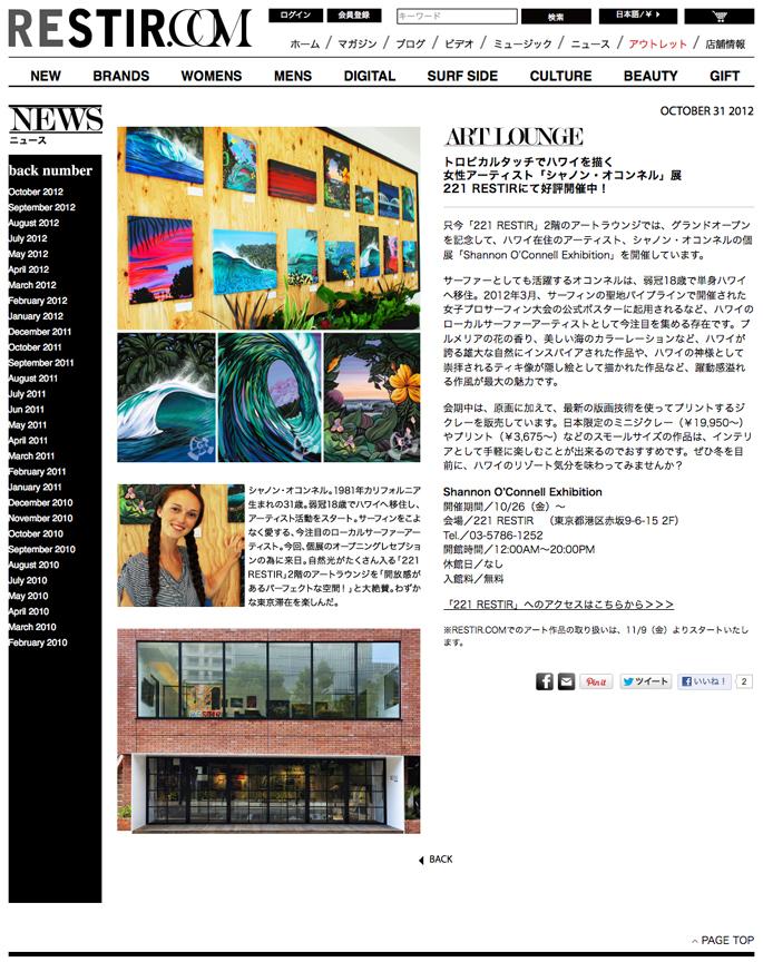 2012-10-31-shannon-oconnell-restir-221-newsletter-web-9th-wave-gallery.jpg