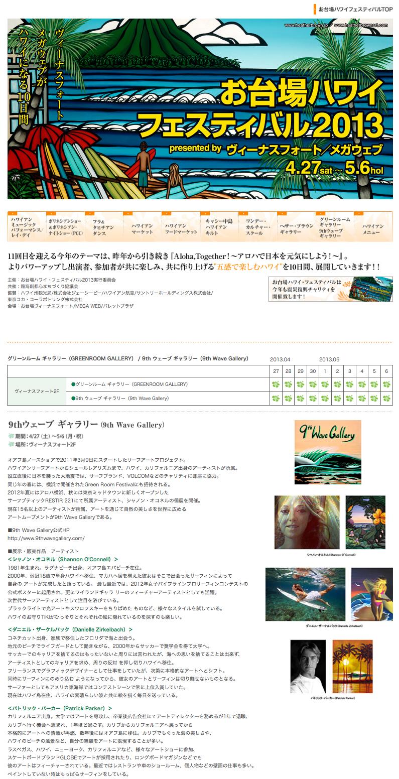 2013-04-17-9th-wave-gallery-odaiba-fest-www.venusfort.co.jp-1.jpg