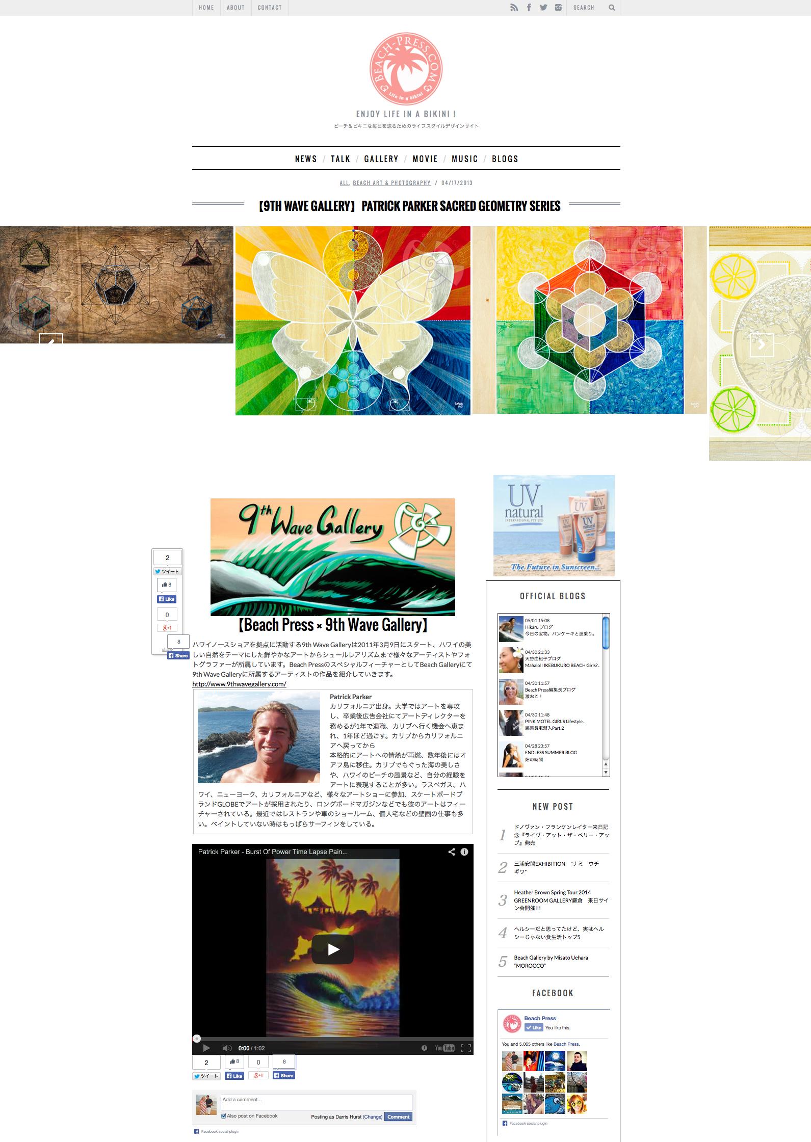 2013-04-17-patrick-parker-beach-press.jpg