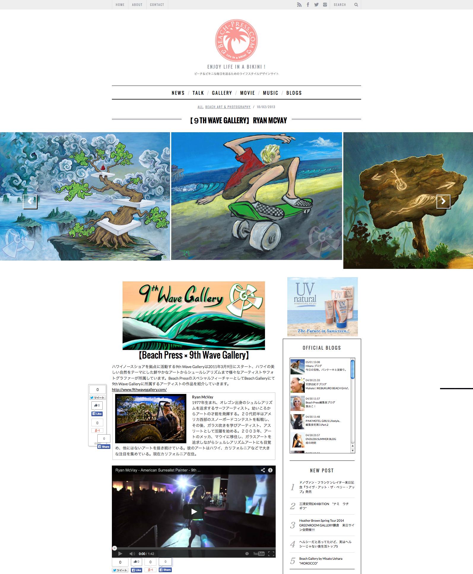 2013-10-02-ryan-mcvay-beach-press.jpg