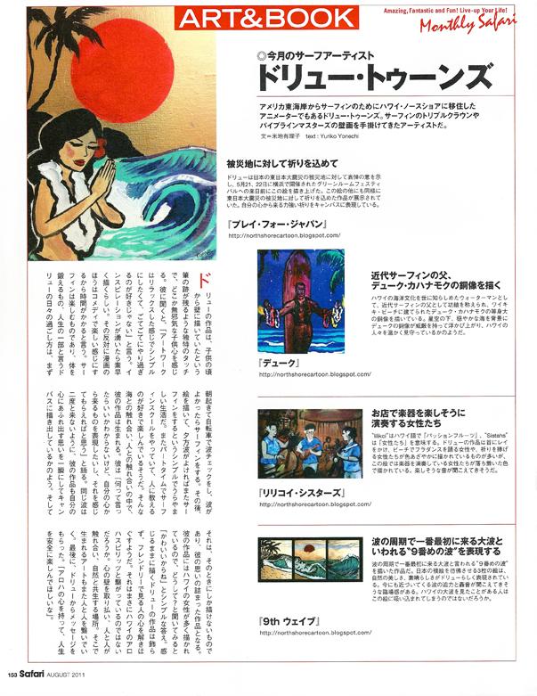 drew-toonz-safari-magazine-1-web.jpg