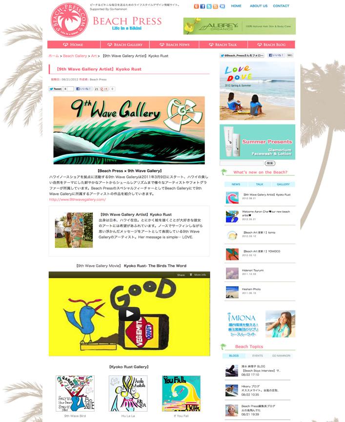 kyoko-beach-press-8-20-2012-web.jpg