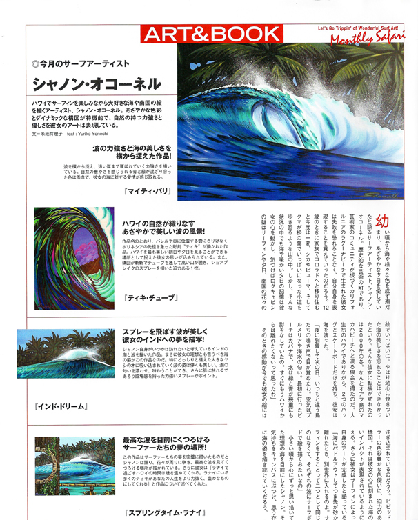 shannon-oconnell-safari-magazine-2-web.jpg
