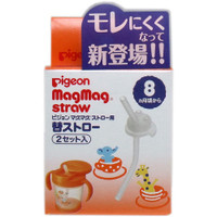 Pigeon - Mag Mag Spare Straw, 2 sets/pack