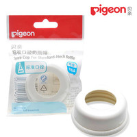 Pigeon - Spare Cap For Standard Neck Bottle (1 pc)