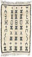 "Handwoven Natural Wool Pile Beni Ouarain Berber Rug Morocco (34"" x 54"")"