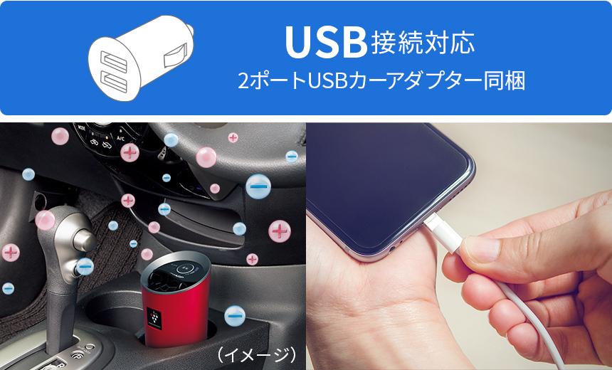 Bộ sạc USB cho máy lọc không khí khử mùi Ion cho ô tô SHARP