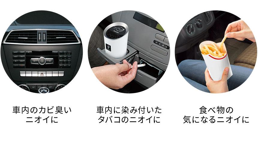 Lọc không khí khử mùi Ion cho ô tô SHARP
