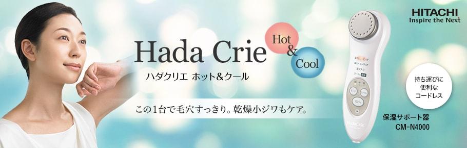 Máy chăm sóc da mặt nóng lạnh Hitachi Hada Crie CM N4000 W