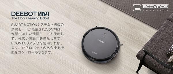 robot-hut-bui-deebot-n79.jpg