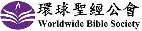 Worldwide Bible Society USA