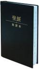 S12TS01H《聖經新譯本》標準裝 神字版 黑色精裝燙金白邊 繁 Standard Size, Trad., Black Hardback Cover, White Edge