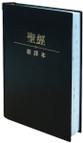 C12TS01H 新譯本聖經 輕便裝 神字版 黑色精裝燙銀白邊 繁 CNV Compact Size, Trad. , Black Color  Hardback Cover, White Edge